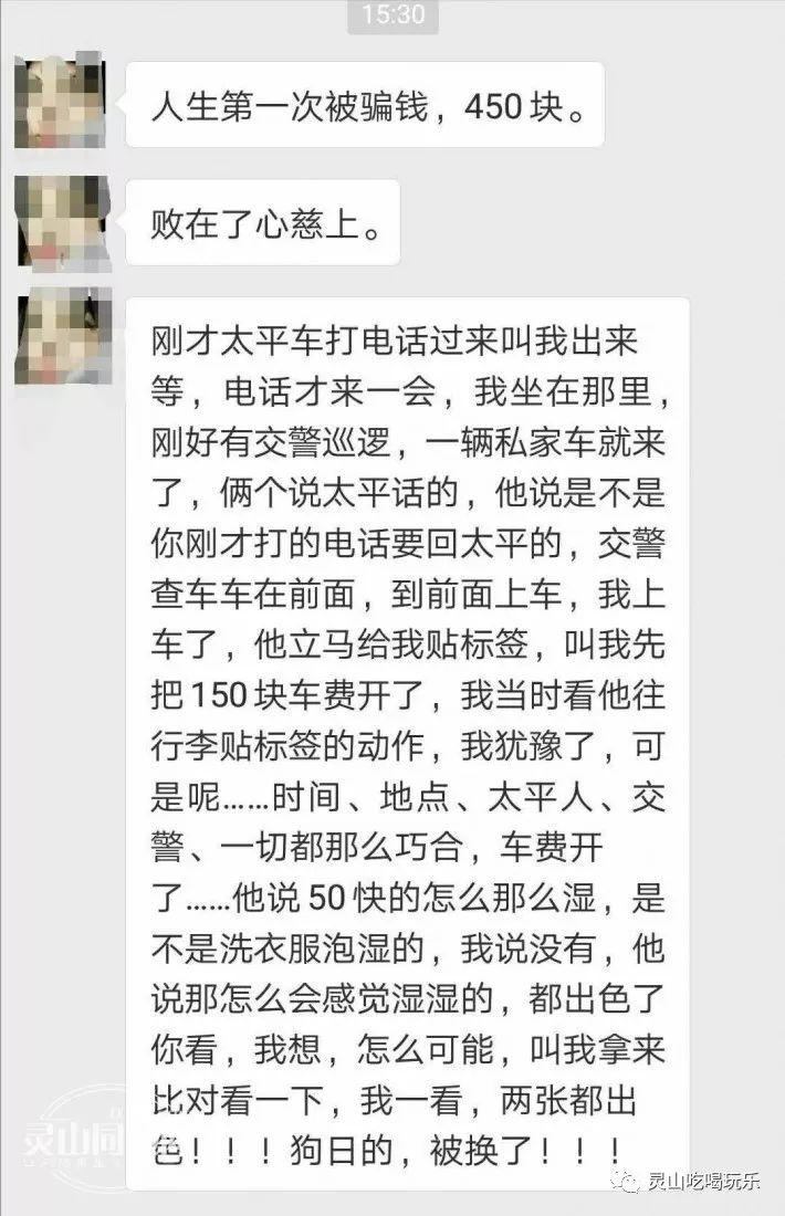 阴公!灵山一小伙从广东回太平,被骗钱还被赶下车…