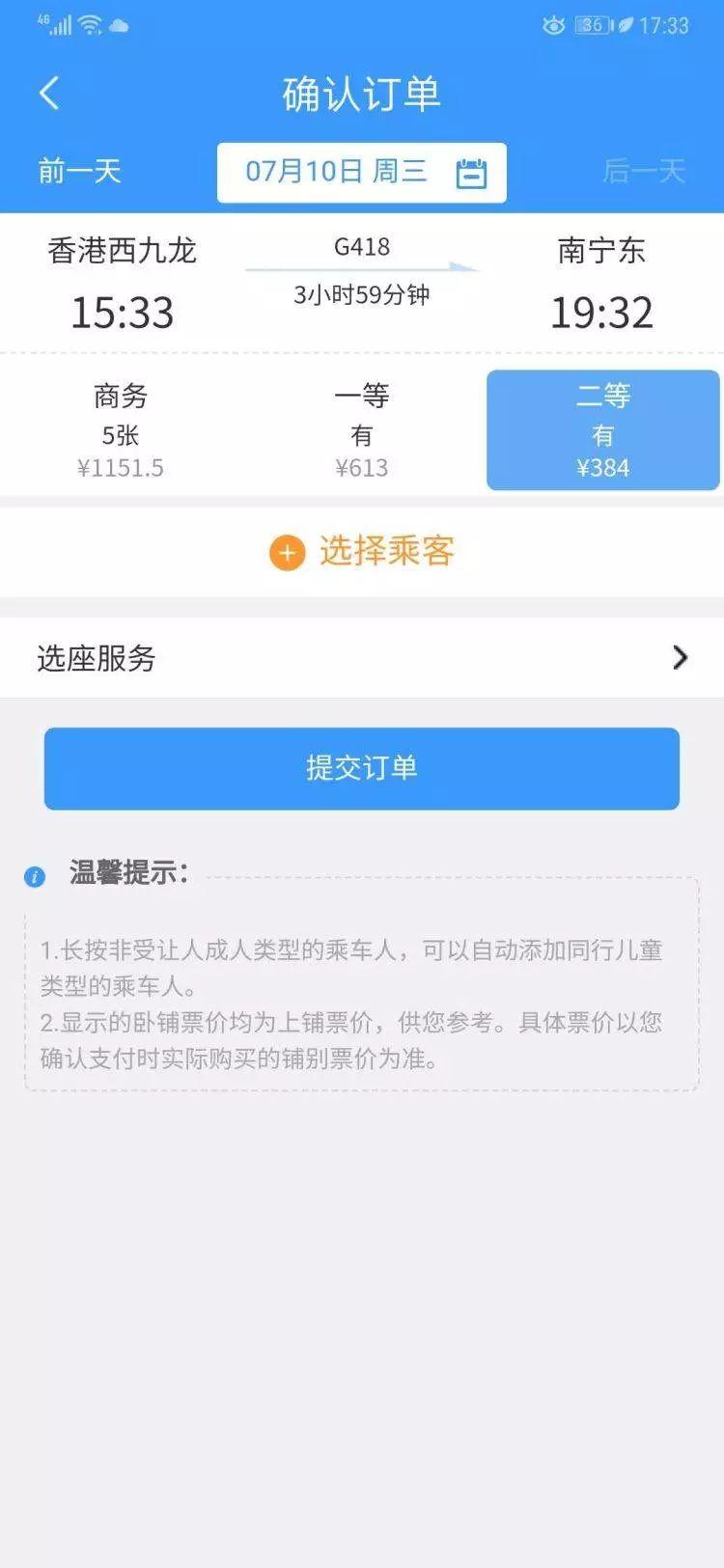 定了!南宁东-香港西九龙动车票价新鲜出炉