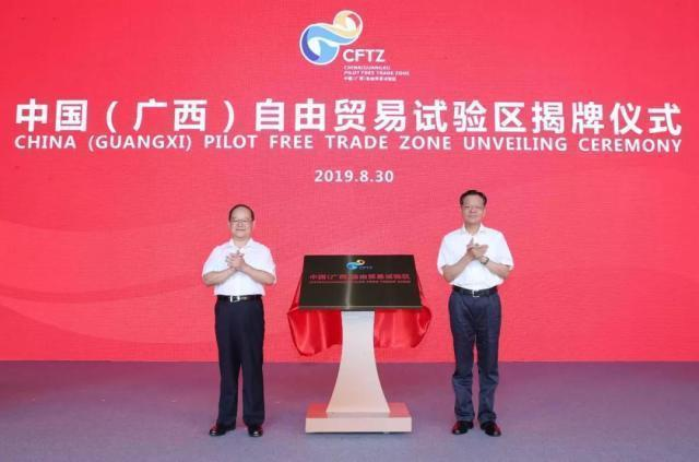 刚刚!中国(广西)自由贸易试验区揭牌运行