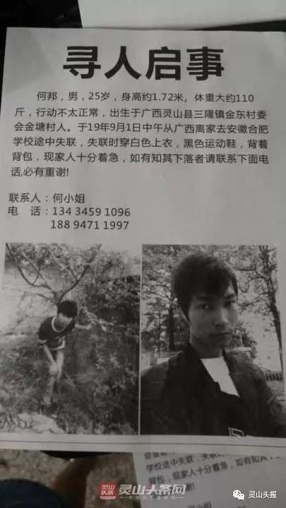 急!灵山大学生在返安徽合肥学校途中失踪,至今毫无音讯!
