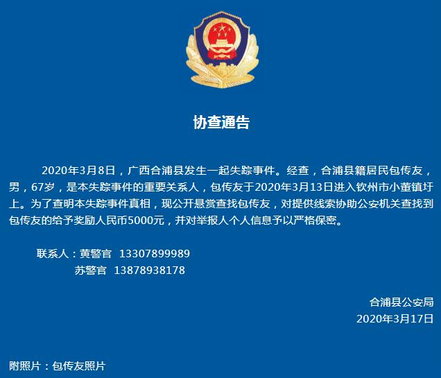 警方发布协查通告查找进入小董的这个人,悬赏5000元!因在合浦县发生一起失踪事件