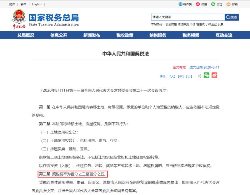 《中华人民共和国契税法》全文发布!购房契税由1%-3%提升为3%-5%!2021年9月1日起施行