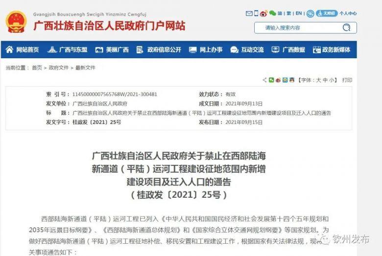 广西发布通告,护航平陆运河建设:禁止在西部陆海新通道(平陆)运河工程建设征地范围内新增 建设项目及迁入人口
