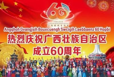 我骄傲我是广西人——热烈庆祝广西壮族自治区成立60周年!