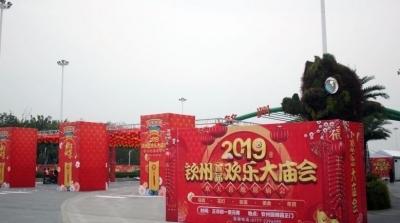 2019年春节,园博园将会成为钦州最热闹的地方…新年大庙会紧张筹备中