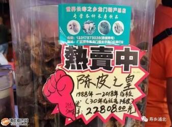 龙门30年陈皮堪比黄金,2万多元一斤,你家囤有吗?