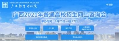 2021广西高考分数线公布!一本理科487分、文科530分