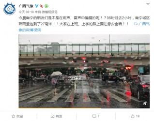 """南宁钦州等8地强降雨不下线,局地暴雨强对流齐""""上阵"""""""