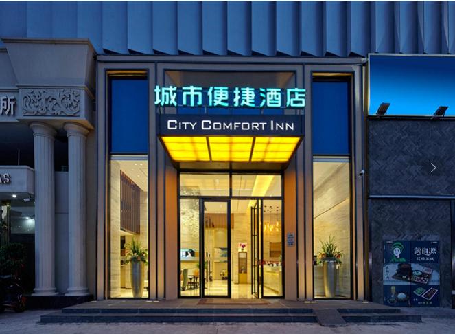 钦州城市便捷酒店