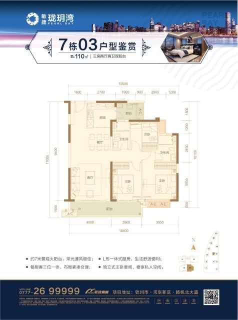 敏捷·珑玥湾  109㎡ 48万元