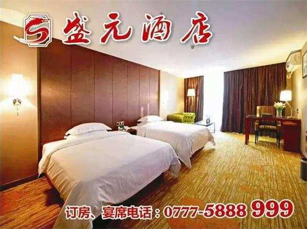 广西盛元酒店投资管理有限公司